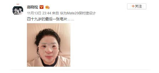 高曉松曬49歲的最后一張照片 網友調侃:以為是傅首爾
