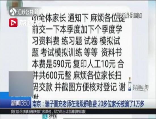 骗子冒充老师在班级群收费 南京20多位家长被骗