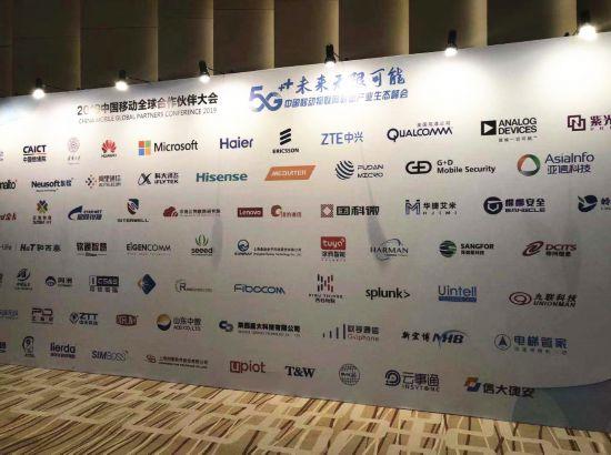 华捷艾米与中移物联网达成3DMR技术战略合作