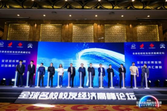 全球名校创业创投大赛在南京建邺举办