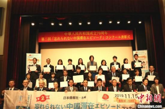 """11月15日,由日本侨报出版社主办的第二届""""难忘的旅华故事""""征文比赛在东京中国驻日本大使馆举行颁奖典礼。图为嘉宾与部分获奖选手合影留念。<a target='_blank'  data-cke-saved-href='http://www.chinanews.com/' href='http://www.chinanews.com/'><p  align="""