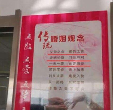 """无锡民政局的 """"允许纳妾""""只是""""图文不妥""""?引发网友热议"""