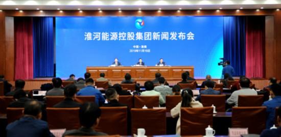 淮河能源控股集团揭牌:百年淮南煤矿迈进淮河能源时代