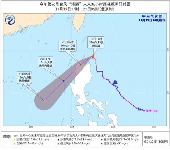 """蓝色预警!台风""""海鸥""""向西北方向移动并加强"""