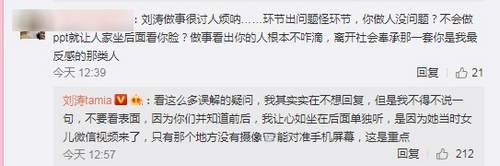 讓林心如坐角落引網友爭議 劉濤回應:不要看表面