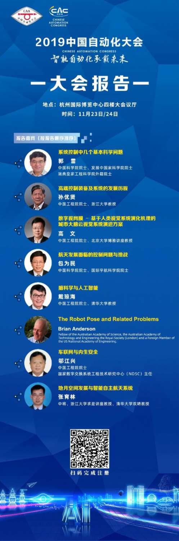 中国自动化大会砥砺发展的十年