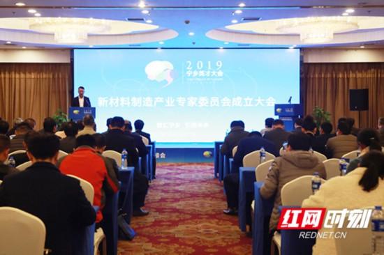 """新材料制造产业汇""""智脑""""宁乡市成立专家委员会"""