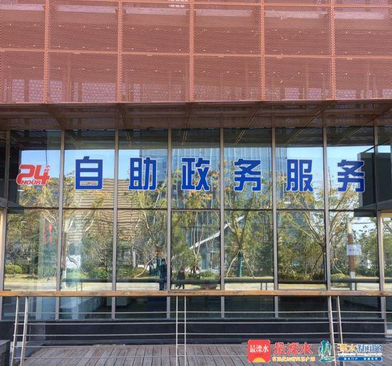 南京溧水24小时自助政务服务区运行 随来随办
