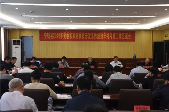 宁明县召开党政扶贫开发工作成效年终考核工作汇报会
