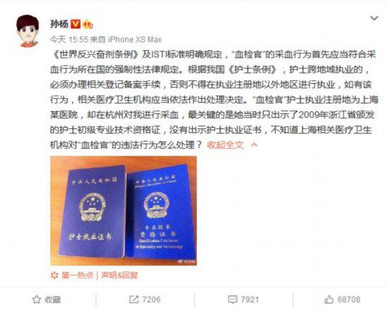 """孙杨质问上海医疗机构如何处理""""血检官""""违法行为"""