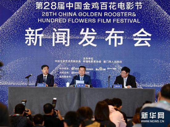 80部中外电影将亮相第28届金鸡百花电影节