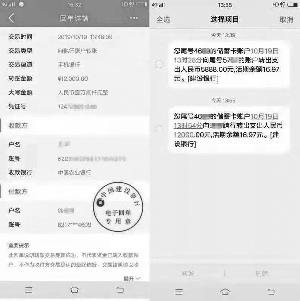 连云港民警PS转账记录 从骗子手里追回3万元