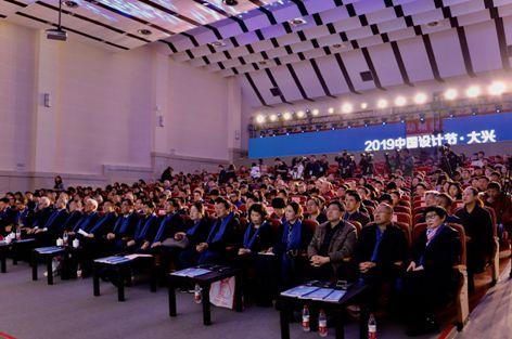 2019中国设计节在北京大兴举办