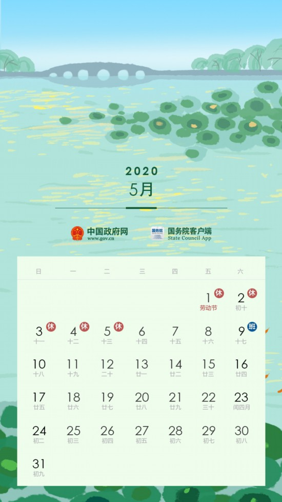 申搏会员开户:明年除了夕放假一天2020年其它节假日怎么样样放的?