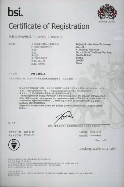 全球首批!抖音获ISO/IEC27701隐私信息管理体系国际认证