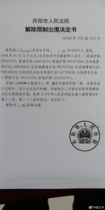 江蘇丹陽法院制假文書放老賴出境?回應:系統自動生成