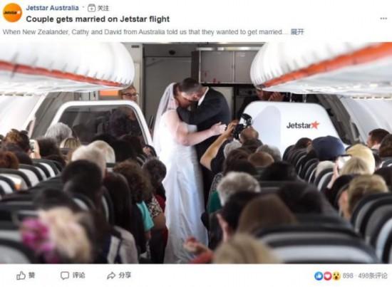 的空中婚禮。圖片來源:航空公司社交媒體賬號截圖。