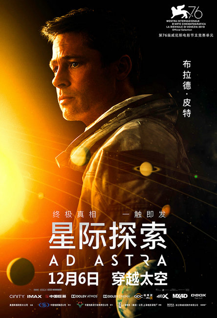 电影《星际探索》12月6日全国上映 多维探索成就科幻史诗