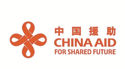 中国将启用新版对外援助标识和徽章