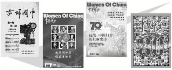 《中国妇女》构筑半边天的时代群像