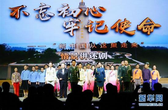 """(文化)(1)福利快三在那投注,""""新中国从这里走来""""情景剧在雄安演出"""