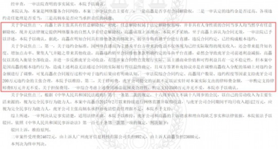 """海南快三计划,斗鱼直播成""""老赖"""" 企业被""""顶格""""罚款"""