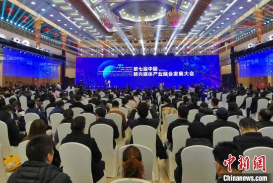 第七届中国新兴媒体产业融合发展大会在山东济南举行