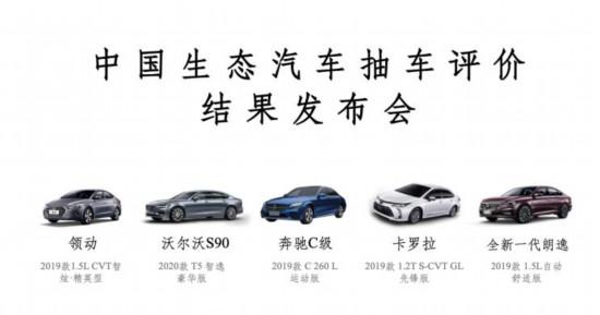 2019中国生态汽车评价结果发布