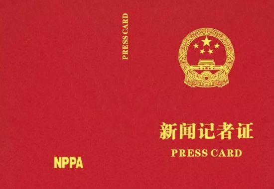 全国新闻单位的新闻记者证统一换发 2020年3月31日后旧版将全部作废
