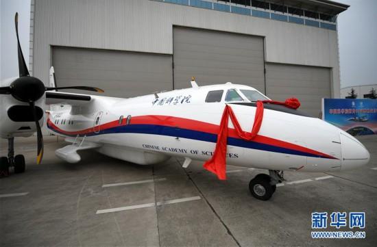 (科技)(1)我国自主研发的高性能新舟60遥感飞机交付验收