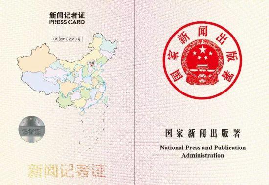 12月2日起全国统一换发新闻记者证明年3月31日后旧版将作废