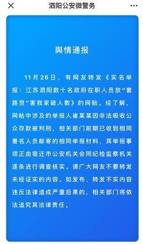 """泗阳人口_""""科技帮扶""""助力泗阳2.6万人口脱贫"""