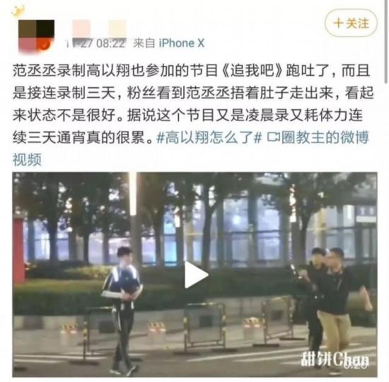 高以翔死因公布,徐峥痛斥《追我吧》安全防范意识太差!