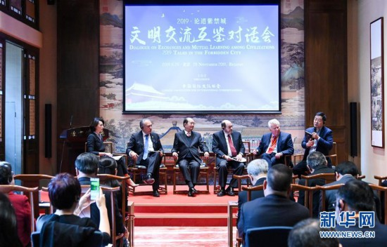 (社会)(1)首届文明交流互鉴对话会在北京故宫博物院举行