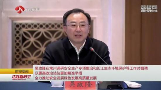 吳政隆在常州調研安全生產專項整治和長江生態環境保護
