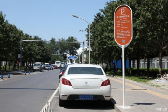 12月1日起,北京市第三批道路停車改革正式施行 電子停車收費覆蓋全北京