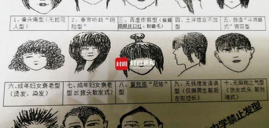 四川一中学发布15种禁止发型网友笑哭了