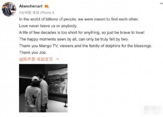 陈乔恩承认恋情:没剧本,没台词,爱情没有放弃我