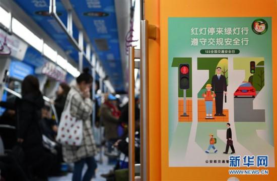 (社会)(3)天津:交通安全进地铁