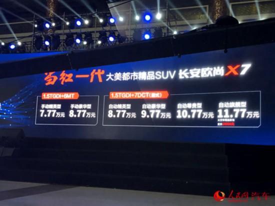 长安欧尚X7正式上市 EV版提供三种动力