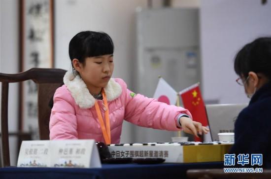 (体育)(3)围棋――中日女子围棋超新星邀请赛:中国棋手吴依铭首局胜出