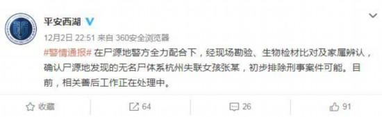 警方确认无名尸体系杭州失联女孩初步排除刑事案可能