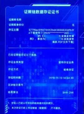 福建泉州:全国率先同步颁发区块链电子证照和实体证照