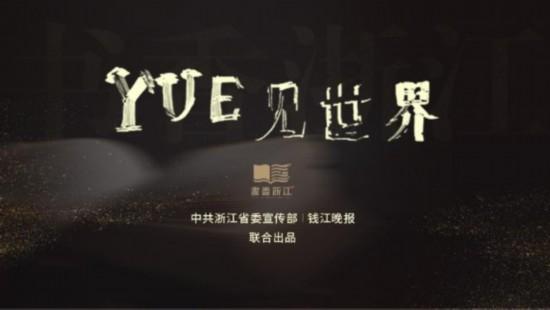 中共浙江省委宣传部联合钱江晚报