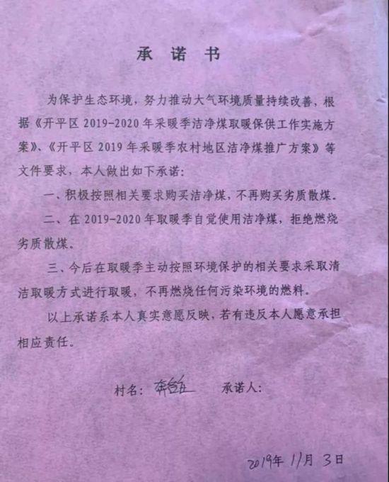 """河北:政府推广""""清洁煤""""取暖多"""