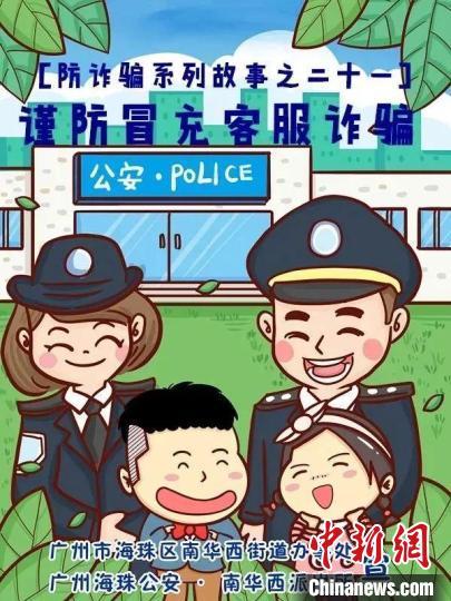 廣州警隊裡的漫畫師:小漫畫讓老街坊識騙防騙