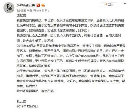 张云雷就调侃京剧艺术家一事道歉:愿意接受批评