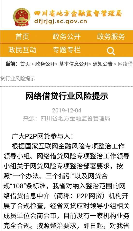 四川发布网络借贷行业风险提示:全省没有一家机构业务完全合规
