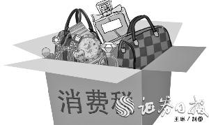 消費稅改革將引導消費行為推動產業轉型