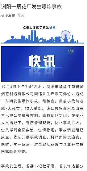 湖南浏阳烟花爆炸事故致7死13伤公司负责人已被控制